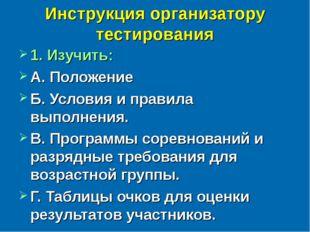 Инструкция организатору тестирования 1. Изучить: А. Положение Б. Условия и пр