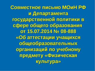 Совместное письмо МОиН РФ и Департамента государственной политики в сфере общ