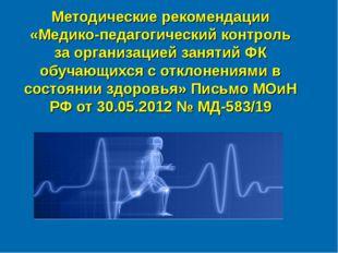 Методические рекомендации «Медико-педагогический контроль за организацией зан
