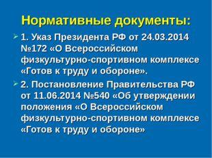 Нормативные документы: 1. Указ Президента РФ от 24.03.2014 №172 «О Всероссийс