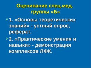 Оценивание спец.мед. группы «Б» 1. «Основы теоретических знаний» - устный опр