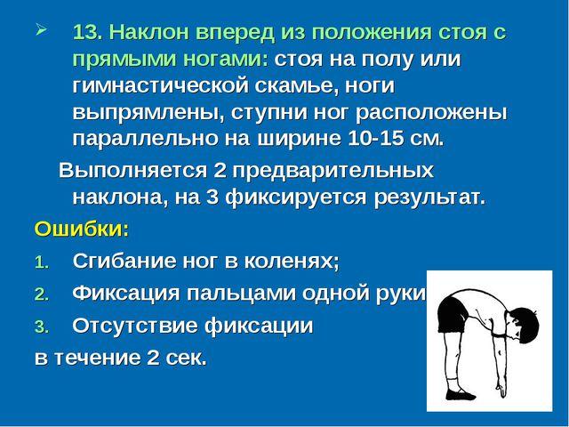 13. Наклон вперед из положения стоя с прямыми ногами: стоя на полу или гимнас...