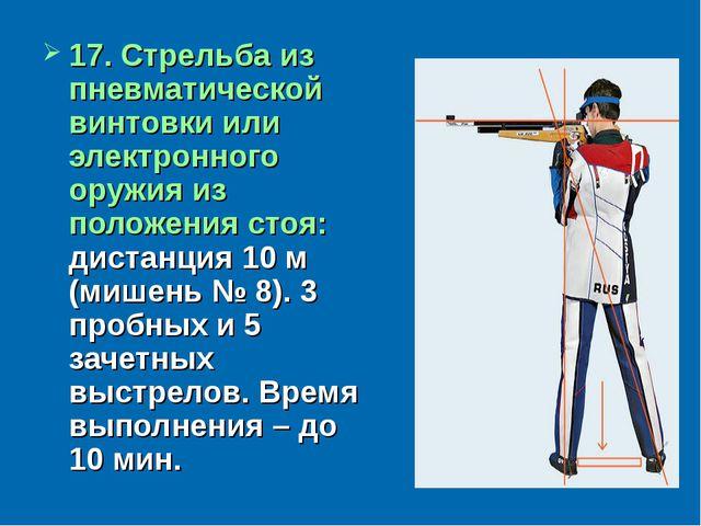 17. Стрельба из пневматической винтовки или электронного оружия из положения...