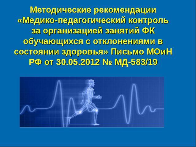 Методические рекомендации «Медико-педагогический контроль за организацией зан...
