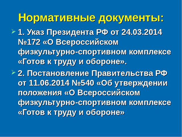 Нормативные документы: 1. Указ Президента РФ от 24.03.2014 №172 «О Всероссийс...