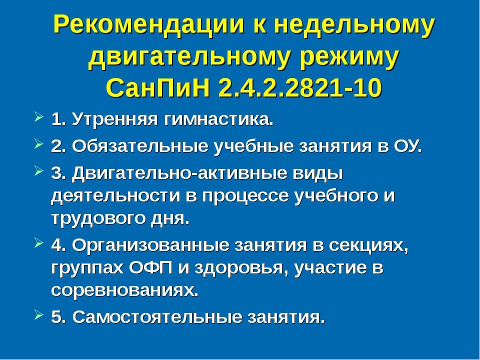 Рекомендации к недельному двигательному режиму СанПиН 2.4.2.2821-10 1. Утренн...