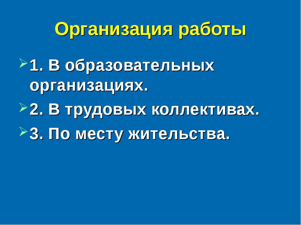 Организация работы 1. В образовательных организациях. 2. В трудовых коллектив...