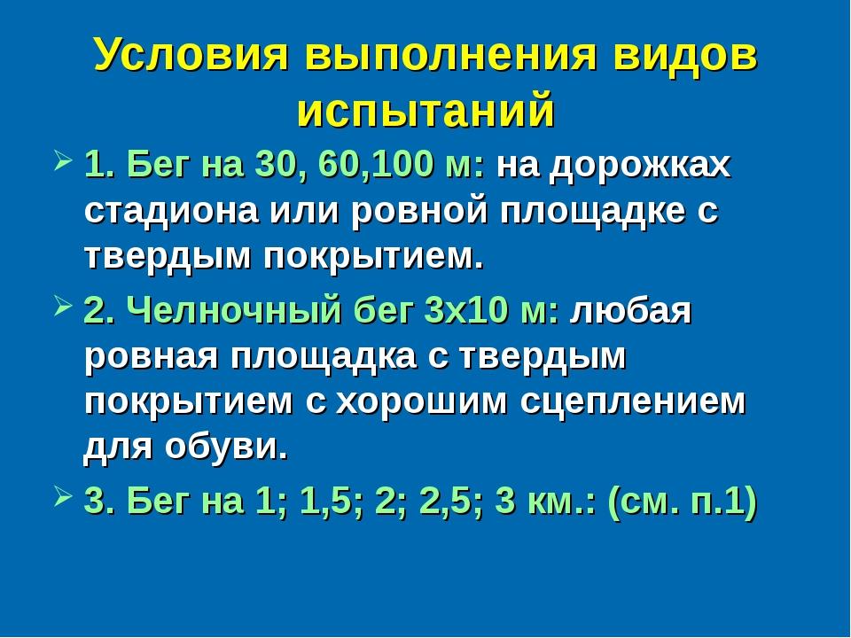 Условия выполнения видов испытаний 1. Бег на 30, 60,100 м: на дорожках стадио...