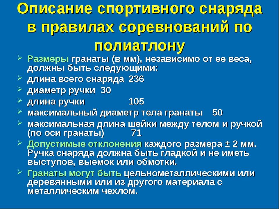 Описание спортивного снаряда в правилах соревнований по полиатлону Размеры гр...