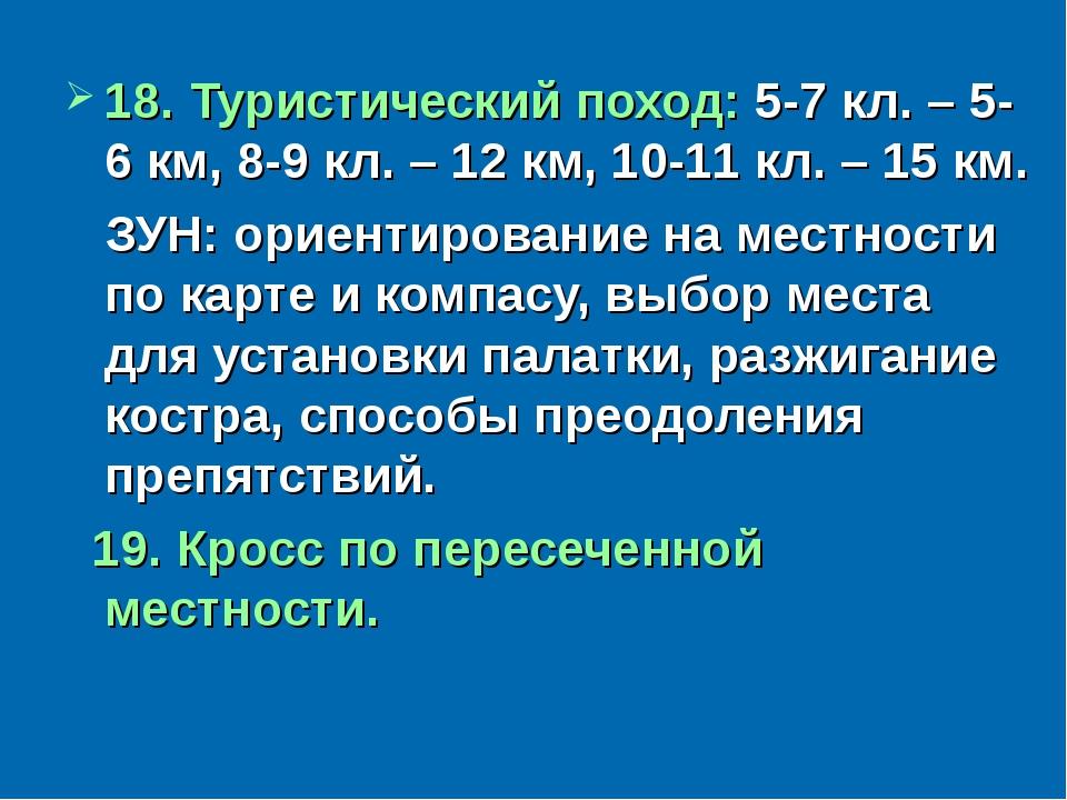 18. Туристический поход: 5-7 кл. – 5-6 км, 8-9 кл. – 12 км, 10-11 кл. – 15 км...