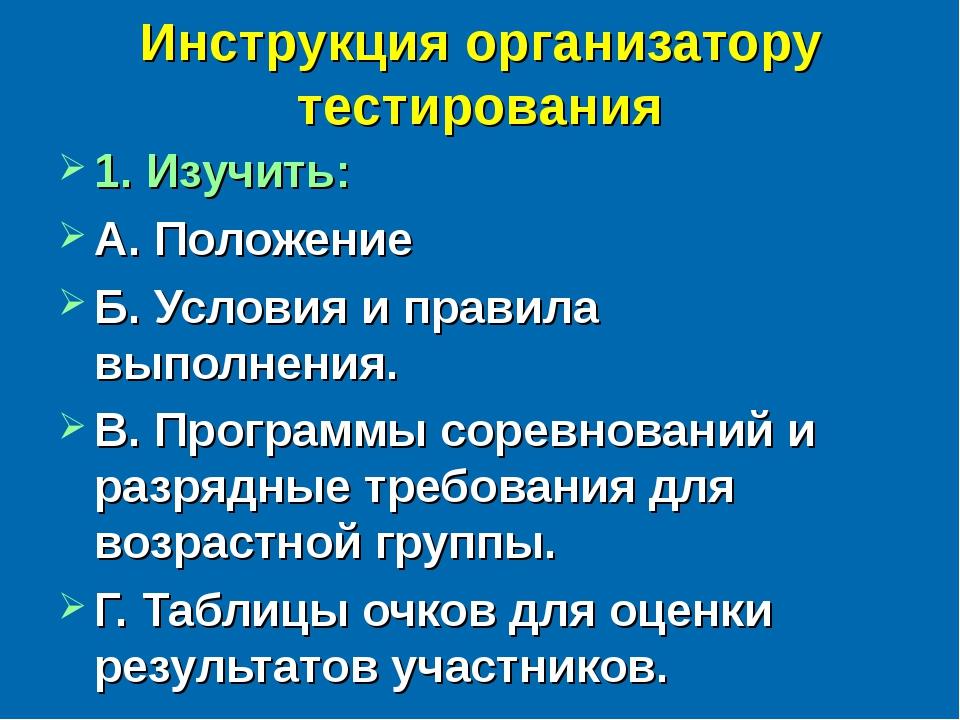 Инструкция организатору тестирования 1. Изучить: А. Положение Б. Условия и пр...