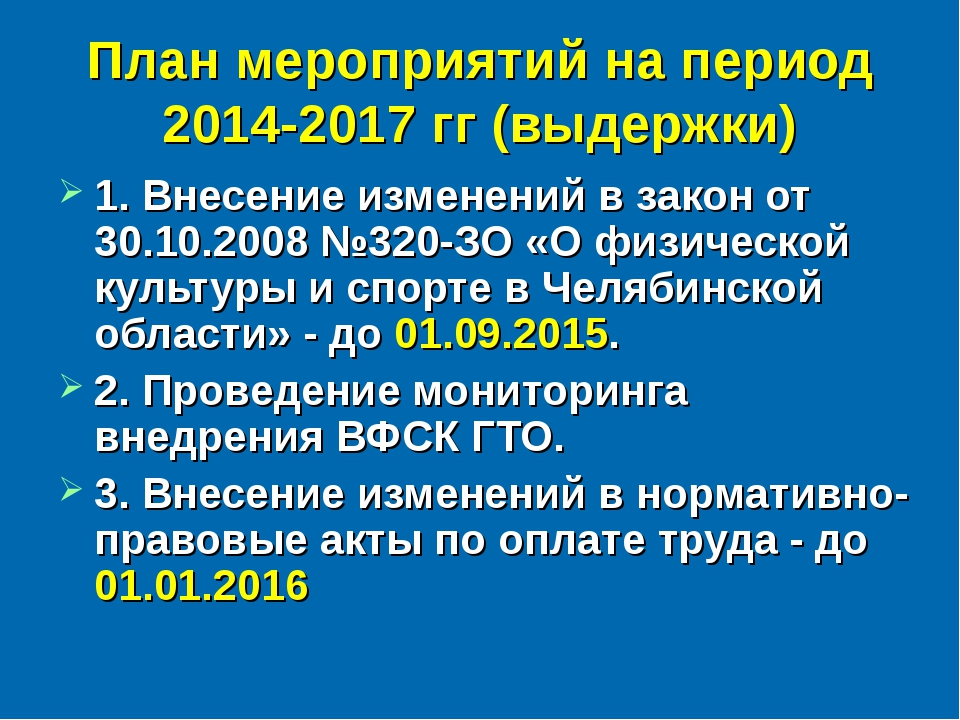 План мероприятий на период 2014-2017 гг (выдержки) 1. Внесение изменений в за...