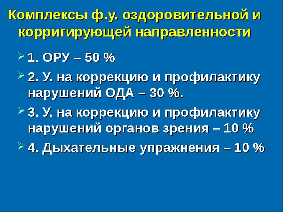 Комплексы ф.у. оздоровительной и корригирующей направленности 1. ОРУ – 50 % 2...