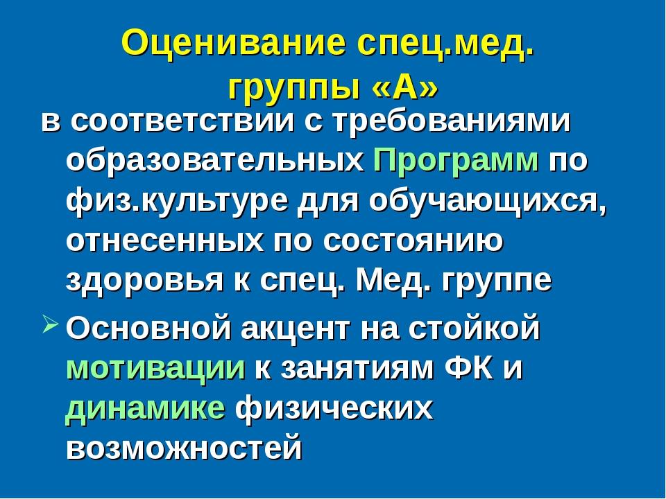 Оценивание спец.мед. группы «А» в соответствии с требованиями образовательных...