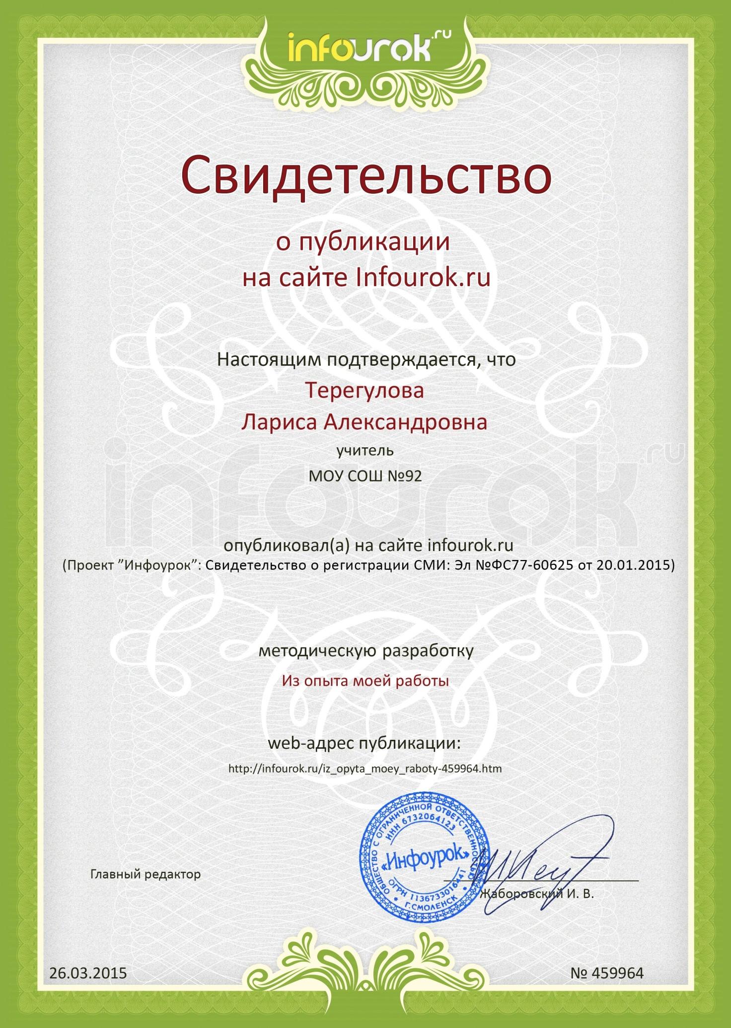 Сертификат проекта infourok.ru № 459964.jpg