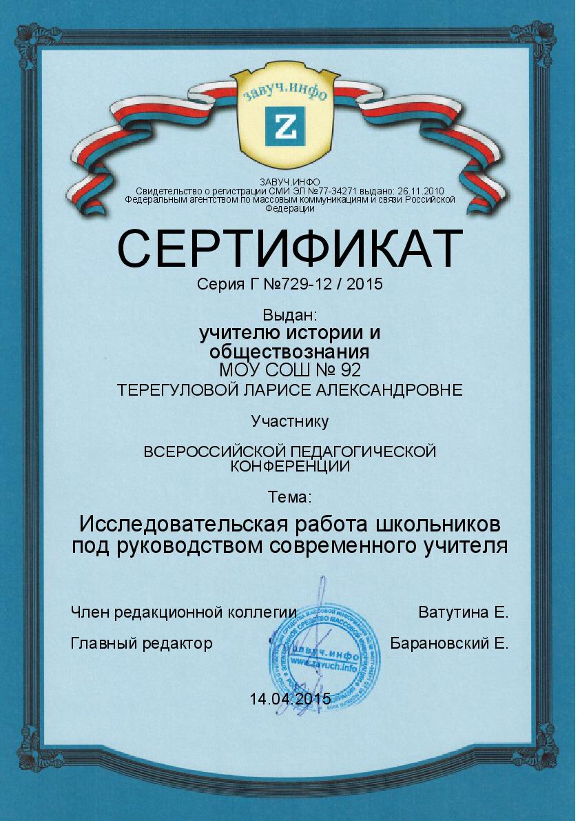 certificate_0CkrSFQWp7CibMeUj0cSk7xLlZHiNLPr.jpg