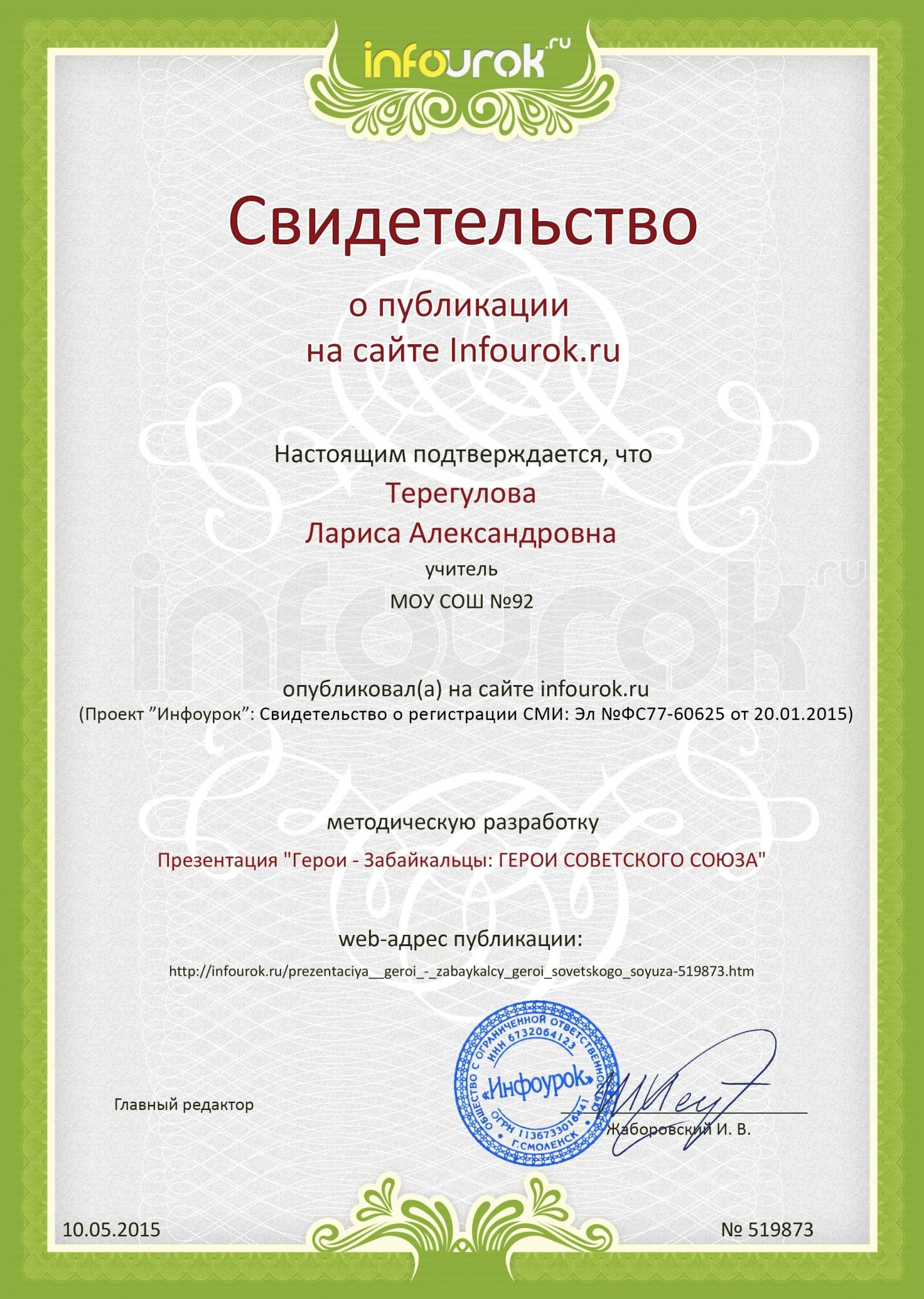 Сертификат проекта infourok.ru № 519873.jpg