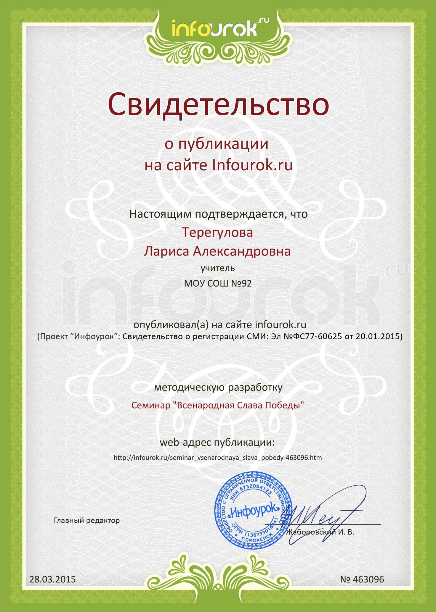 Сертификат проекта infourok.ru № 463096.jpg