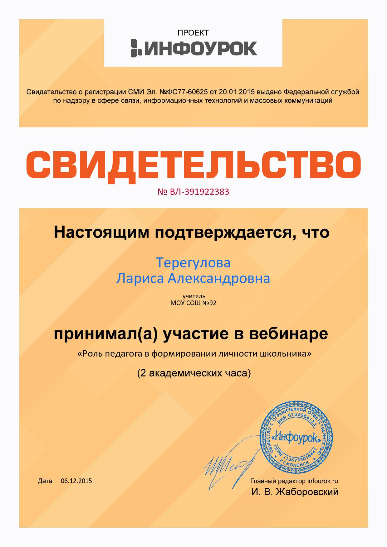 Свидетельство проекта infourok.ru № ВЛ-391922383.jpg