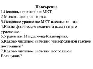 Повторение Основные положения МКТ. Модель идеального газа. Основное уравнение