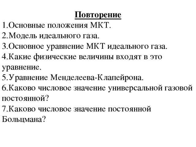 Повторение Основные положения МКТ. Модель идеального газа. Основное уравнение...