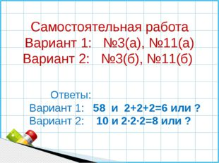 Самостоятельная работа Вариант 1: №3(а), №11(а) Вариант 2: №3(б), №11(б) Отве