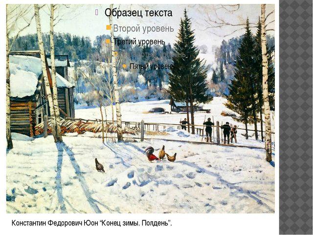 "Константин Федорович Юон ""Конец зимы. Полдень""."