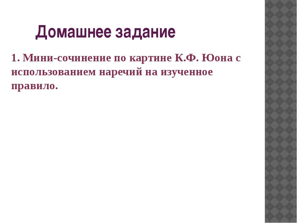 Домашнее задание 1. Мини-сочинение по картине К.Ф. Юона с использованием наре...