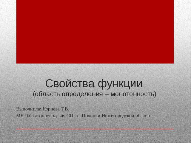 Свойства функции (область определения – монотонность) Выполнила: Корнева Т.В....