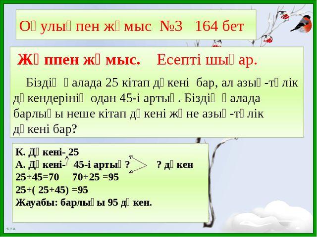 100-68 Жауабы 32 Б.Т.В.