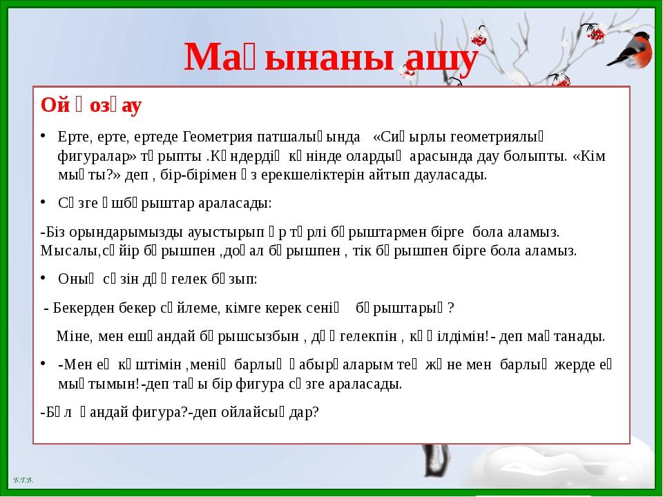 Мағынаны ашу Ой қозғау Ерте, ерте, ертеде Геометрия патшалығында «Сиқырлы гео...