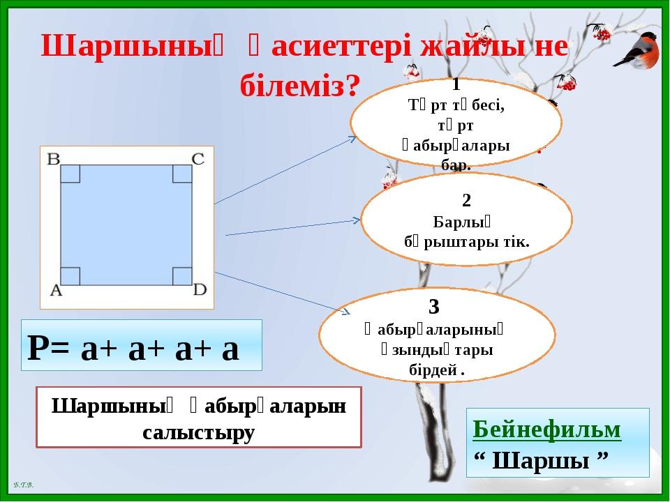 Р= а+ а+ а+ а Шаршының қасиеттері жайлы не білеміз? 1 Төрт төбесі, төрт қабыр...