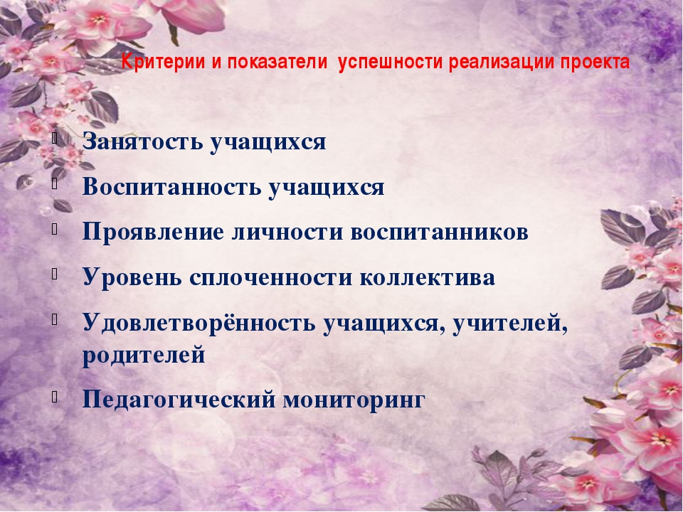 Критерии и показатели успешности реализации проекта Занятость учащихся Воспит...