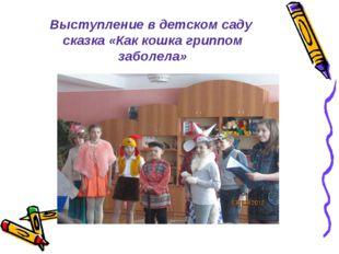 Выступление в детском саду сказка «Как кошка гриппом заболела»