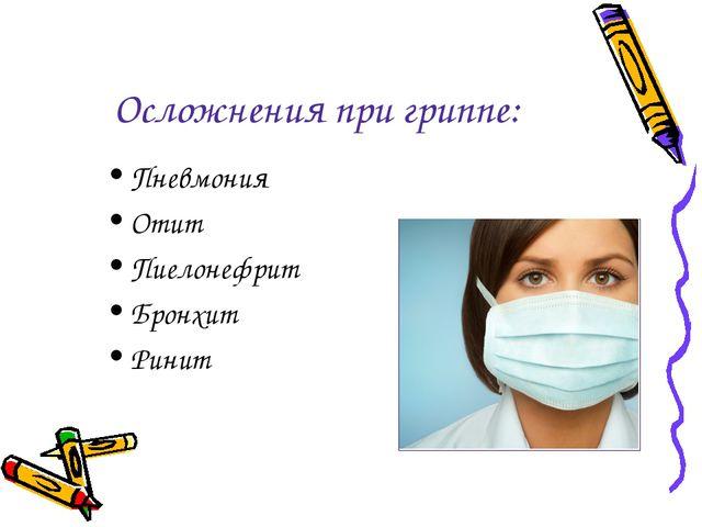 Осложнения при гриппе: Пневмония Отит Пиелонефрит Бронхит Ринит