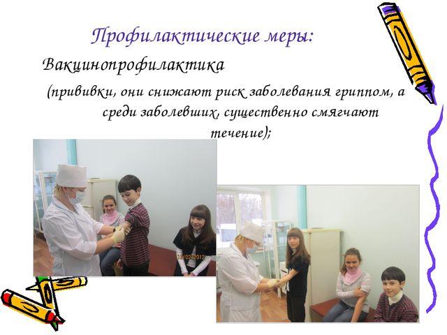 Профилактические меры: Вакцинопрофилактика (прививки, они снижают риск заболе...