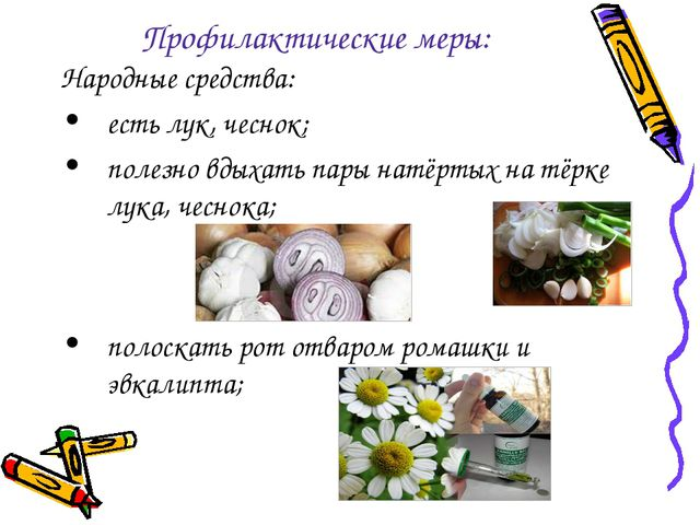 Профилактические меры: Народные средства: есть лук, чеснок; полезно вдыхать п...