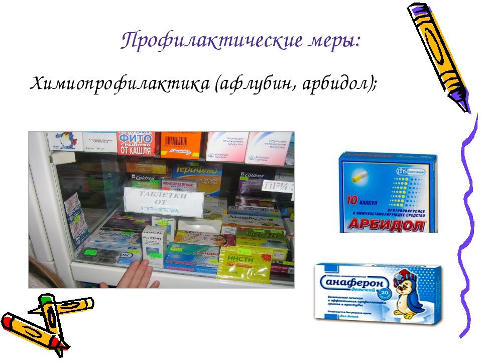 Профилактические меры: Химиопрофилактика (афлубин, арбидол);