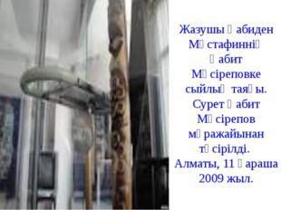 Жазушы Ғабиден Мұстафиннің Ғабит Мүсіреповке сыйлық таяғы. Сурет Ғабит Мүсіре