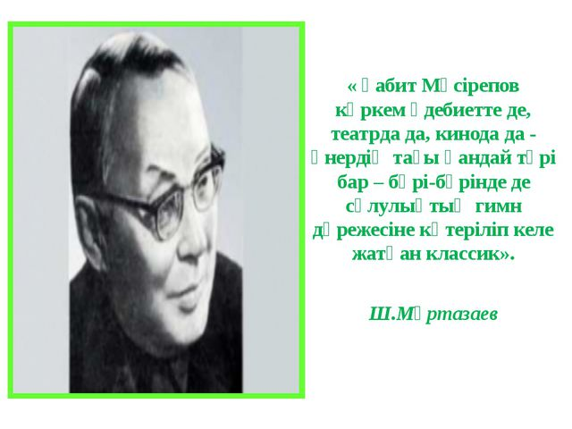 « Ғабит Мүсірепов көркем әдебиетте де, театрда да, кинода да - өнердің тағы...