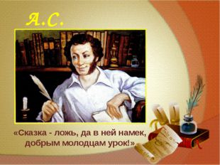 «Сказка - ложь, да в ней намек, добрым молодцам урок!» А.С. Пушкин