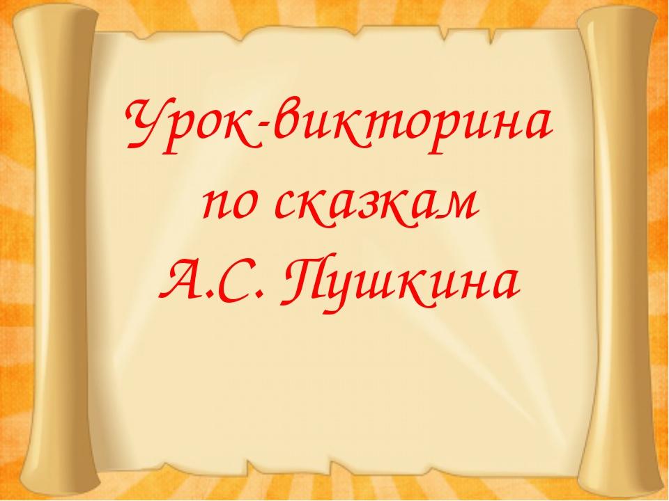 Урок-викторина по сказкам А.С. Пушкина