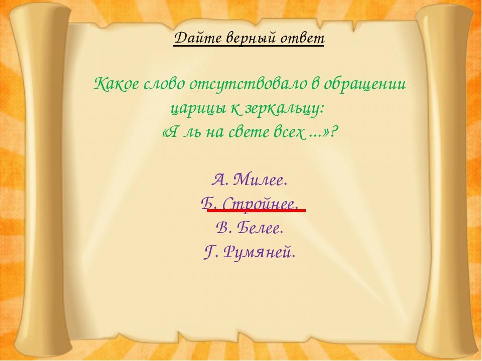 Дайте верный ответ Какое слово отсутствовало в обращении царицы к зеркальцу:...