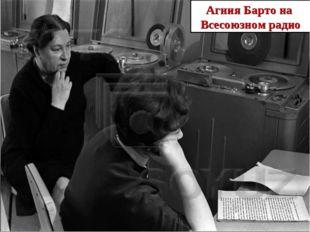 Агния Барто на Всесоюзном радио
