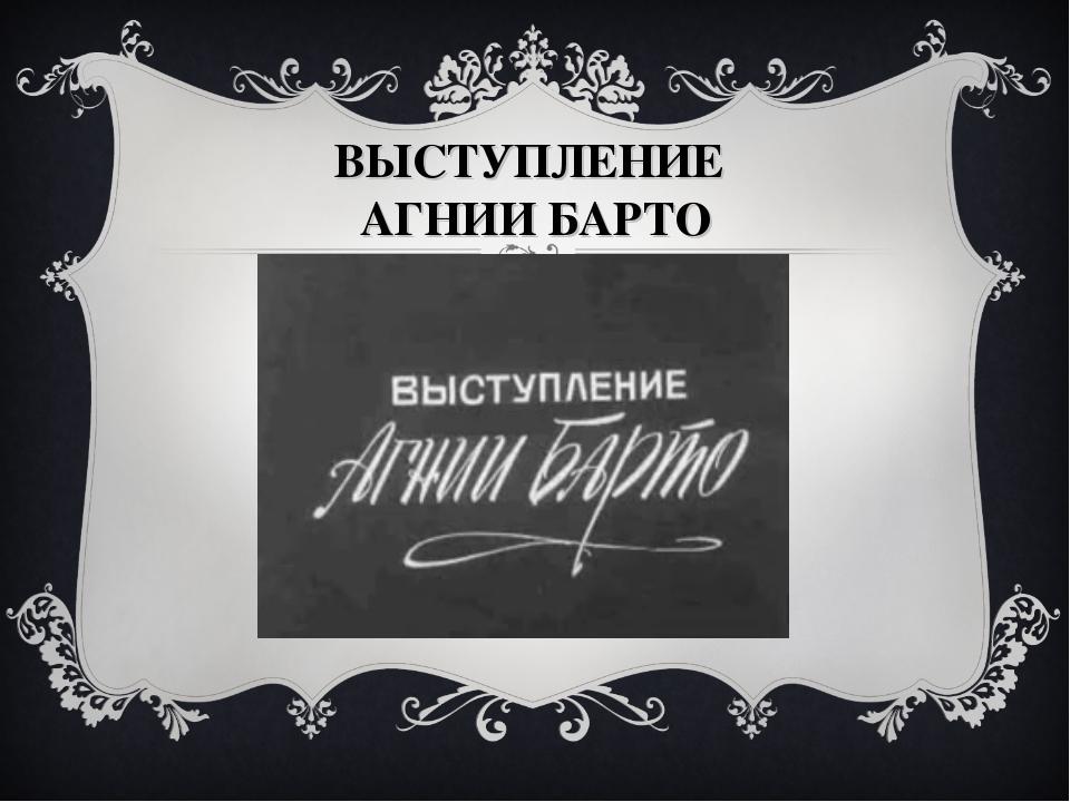 ВЫСТУПЛЕНИЕ АГНИИ БАРТО