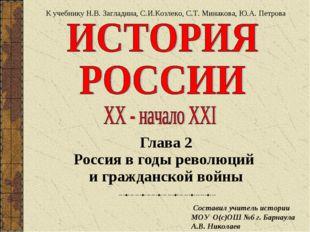 Глава 2 Россия в годы революций и гражданской войны К учебнику Н.В. Загладина