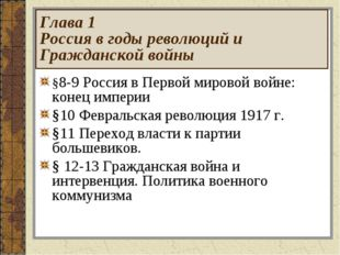 Глава 1 Россия в годы революций и Гражданской войны §8-9 Россия в Первой миро