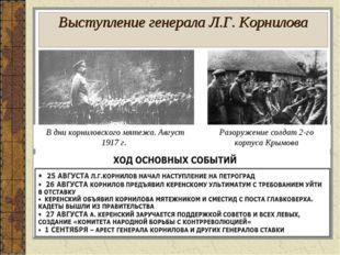 Выступление генерала Л.Г. Корнилова В дни корниловского мятежа. Август 1917 г