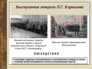 Выступление генерала Л.Г. Корнилова Военная подготовка отрядов Красной гварди