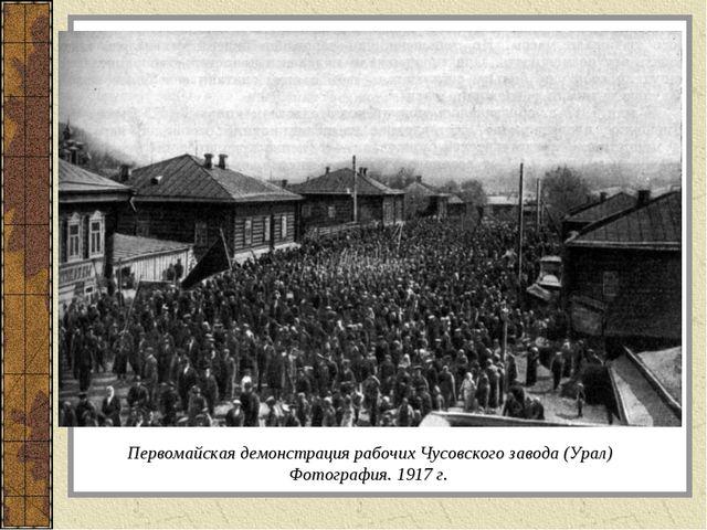 Первомайская демонстрация рабочих Чусовского завода (Урал) Фотография. 1917 г.